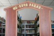 """ОДЛУКА за избор на Директор на Општинска Установа Матична Библиотека """"Кочо Рацин"""" Пехчево"""