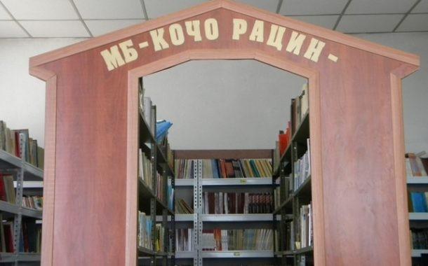 """ЈАВЕН КОНКУРС : За избор на директор на Општинска Установа Матична Библиотека """"Кочо Рацин"""" - Пехчево"""