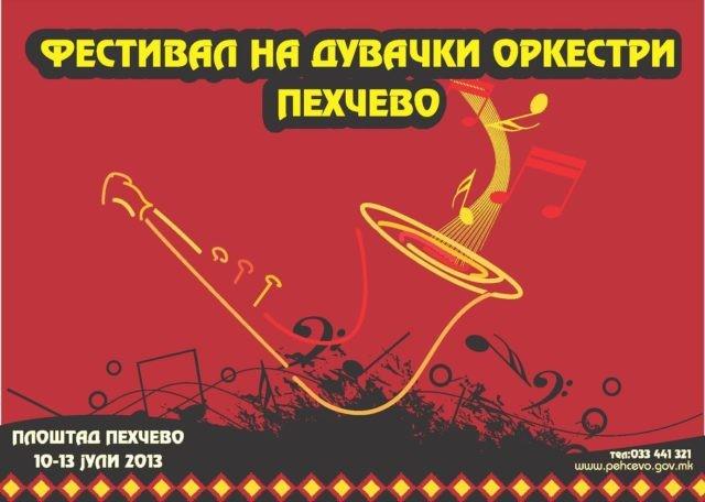 Започна Фестивалот на дувачки оркестри Пехчево 2013