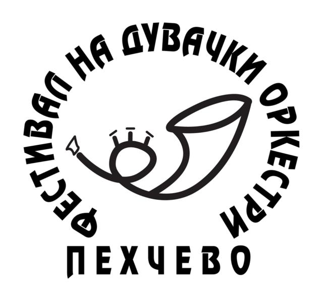 Агенда за фестивалот на дувачки оркестри Пехчево 2013