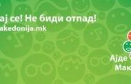 Вклучи се во акција за чистење на Пехчево
