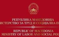 Известување  до потенцијални инвеститори заинтересирани за купување на недвижна ствар – објект, сопственост на Република Македонија со намена за изградба на Регионален дом за стари лица во Пехчево