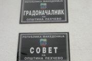 Дневен ред на триесет и трета седница на Советот на општина Пехчево