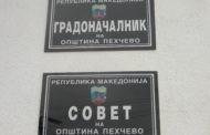 Дневен ред на триесет и четврта седница на Советот на општина Пехчево