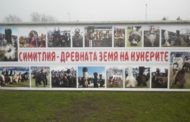 Играорците од КУД ,, Јане Сандански '' - Пехчево учествуваа на фестивал во Република Бугарија