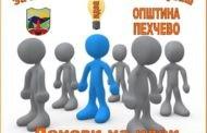 По втор пат општина Пехчево ги отвара вратите за граѓаните