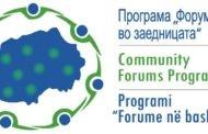 Покана за шеста форумска сесија