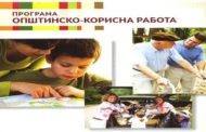 Јавен оглас до евидентирани невработени лица за вклучување во  Програмата Општинско - корисна работа
