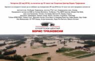 Голем хуманитарен концерт за помош на граѓаните погодени од поплавите во Србија и Босна и Херцеговина