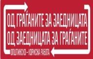 ЈАВЕН ОГЛАС