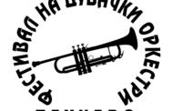Одбројуваме!!! Уште еден ден до стартот на Фестивалот на трубите- Пехчево 2014!