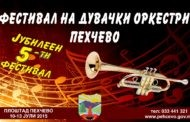 Повик до угостителите да бидат дел од Фестивалот на дувачки оркестри Пехчево 2015