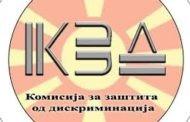 СООПШТЕНИЕ - Отворен ден со Комисијата за заштита од дискриминација