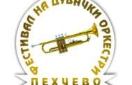 Покана за прес-конференција – Фестивал на дувачки оркестри Пехчево 2016