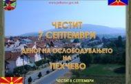Пехчево го одбележа 7 Септември - Денот на ослободувањето на градот