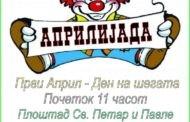 """Покана за манифестацијата """"Априлијада 2017"""""""