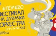 И годинава Фестивал на дувачки оркестри во Пехчево