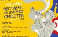 Агенда - Фестивал на дувачки оркестри Пехчево 2018