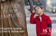 """Претставена кампањата """"На секое дете му треба семејство"""""""