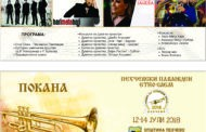 Повик до угостителите да бидат дел од Фестивалот на дувачки оркестри Пехчево 2018