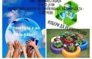 Еко – манифестација за најмладите кои на несекојдневен начин и преку креативност ќе развиат позитивни еколошки навики
