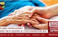 Формирани мобилни тимови за помош на сите стари и изнемоштени лица во општина Пехчево