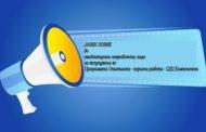 Јавен повик до евидентирани невработени лица за вклучување во Програмата Општинско - корисна работа - СДЦ Компонента