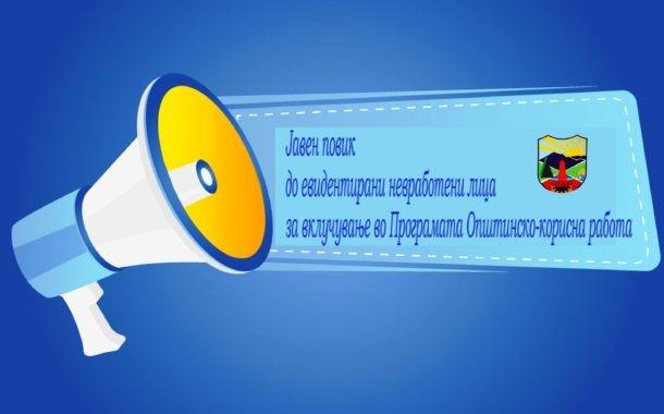 Јавен повик до евидентирани невработени лица за вклучување во Програмата Општинско - корисна работа
