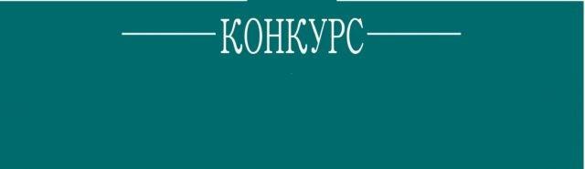 ЈАВЕН КОНКУРС за ангажирање на реонски попишувачи и реонски инструктори