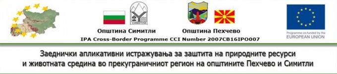Заеднички истражувања со цел апликативна примена во зачувување на природните ресурси и заштита на животната средина во пограничниот регион меѓу општините Пехчево и Симитли