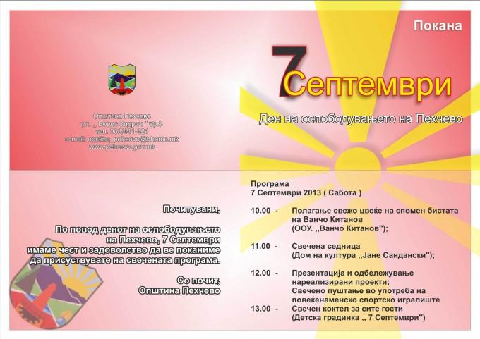 Утре, Пехчево одбележува 69 години од ослободувањето. Празникот на градот ќе се одбележи со повеќе настани.