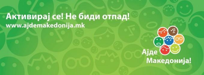 Министерството за животна средина и просторно планирање и асоцијацијата ,, Ајде Македонија '' организираа национална акција ,, Македонија без отпад 2013 '', која ќе се одржи на 5 Октомври.
