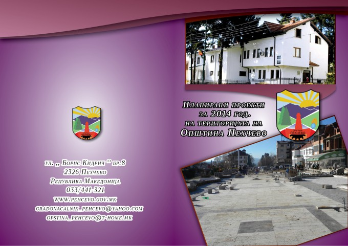 Брошура за проекти за реализација во 2014 година - Општина Пехчево