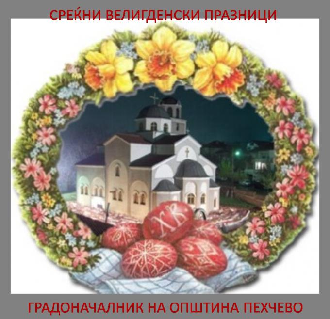 Во мое лично име и од името на вработените во локалната самоуправа, на сите православни верници да Ви го честитам празникот, Воскресение Христово – Велигден.