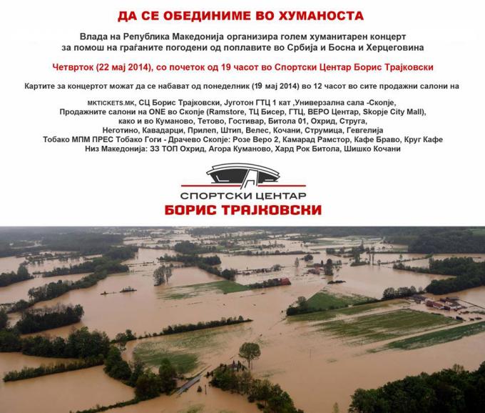 """Под мотото """"Да се обединиме во хуманоста"""" Македонија ќе организира голем хуманитарен концерт в четврток во 19:00 часот во спортскиот центар """"Борис Трајковски"""" за помош на погодените од поплавите во Србија и Босна и Херцеговина."""