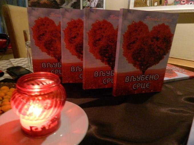 """По повод месецот на книгата ОУМБ""""Кочо Рацин""""-Пехчево одржа уште една активност, а тоа е промоција на книгата""""Вљубено срце"""" на Ивана Поповска од Пехчево"""