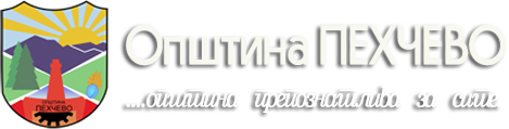 Општина Пехчево