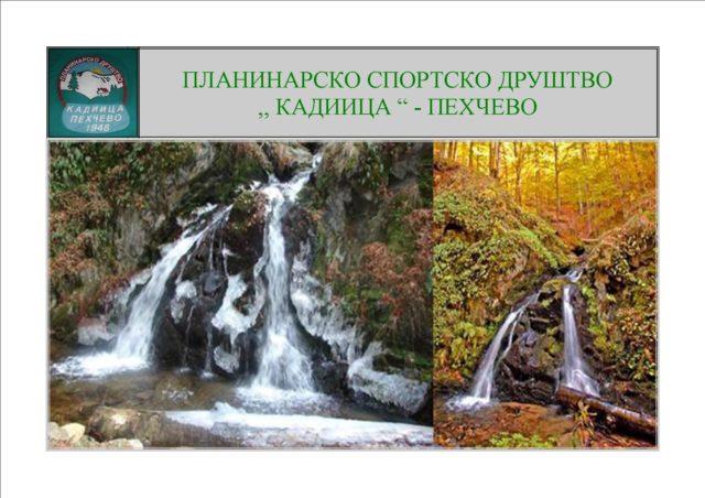 Брошура ПСД ,, Кадиица '' - Пехчево