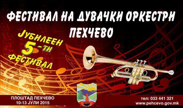 Фестивал на дувачки оркестри - Јубилеј