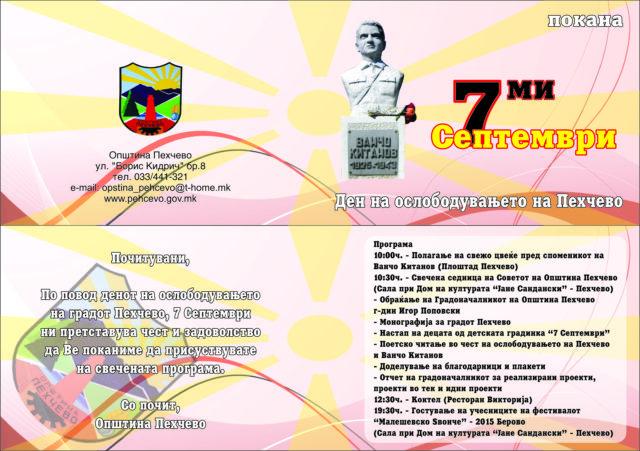 Пехчево во понеделник 07.09.2014 година одбележува 71 години од ослободувањето. Празникот на градот ќе се одбележи со повеќе настани.