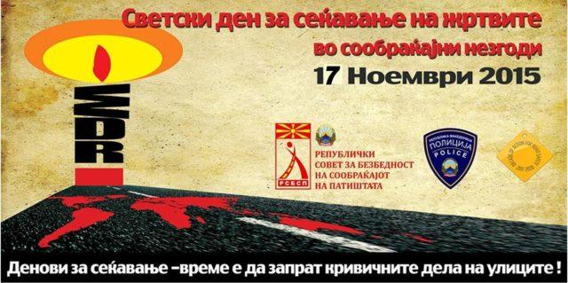 Во рамки на глобалните напори за зголемување на безбедноста на сообраќајот на патиштата и намалување на сообраќајните незгоди со фатални последици, Организацијата на Обединетите нации, го прогласи 17 ноември, како светски ден за одбележување и сеќавање на жртвите во сообраќајните незгоди.