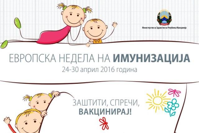 """Годинава под мотото """"Заштити го светот вакцинирај се"""" од 22 до 27 април по трети пат во општина Пехчево се одржува Европската недела на имунизација."""