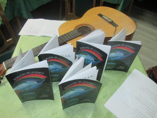 Книга промоција