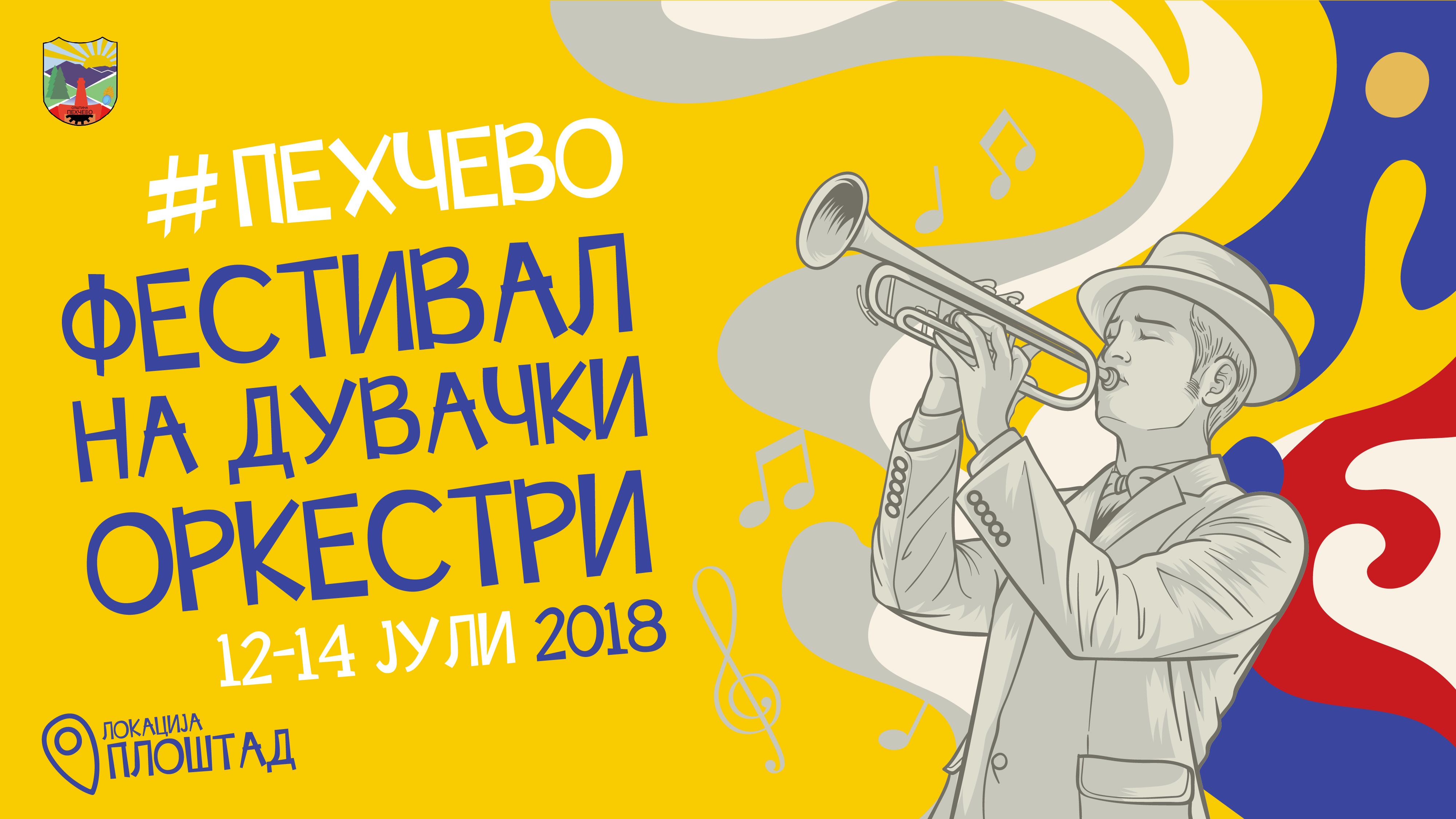 Пехчево-Фестивал-Настан и пост за медиуми