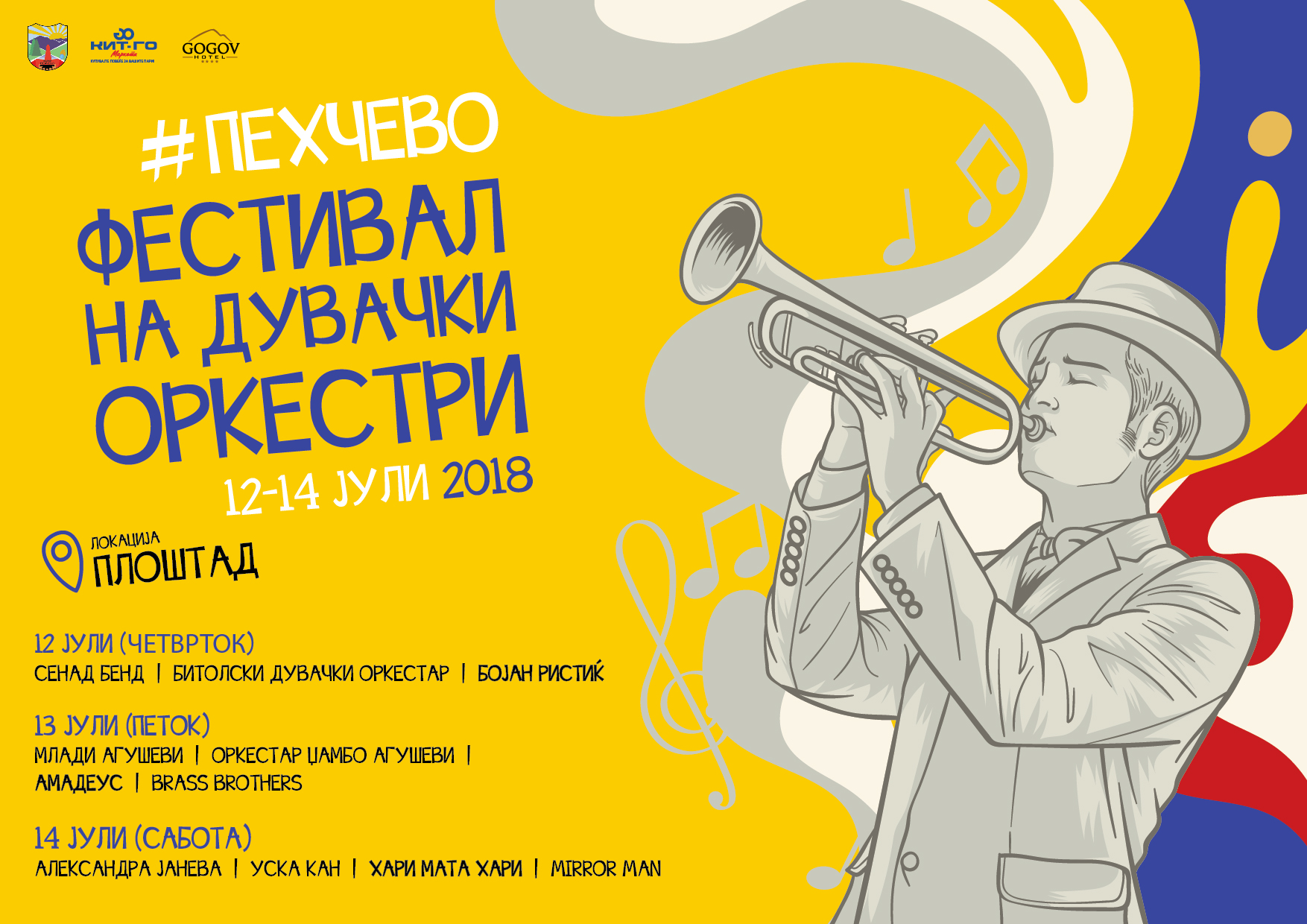 Пехчево-Фестивал