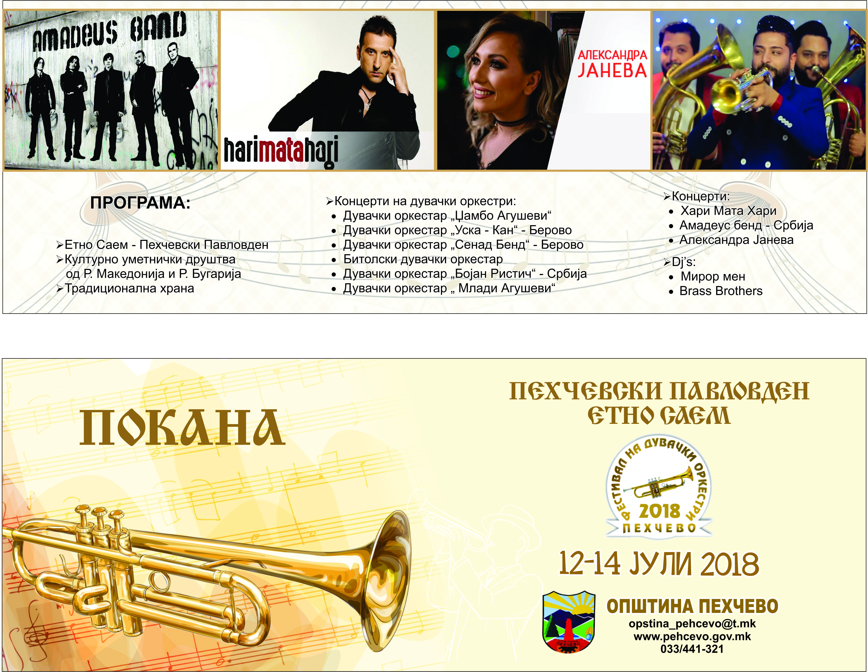 festival trubi 2018